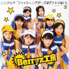 berryz_fighting_dvd