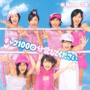 gag_100_kaibun_aishitekudasai_15037